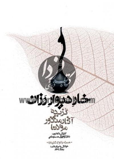 مجموعه گنج حکمت- خار دیوار رزان- گزیده آثار منثور مولانا به همراه لوح فشرده