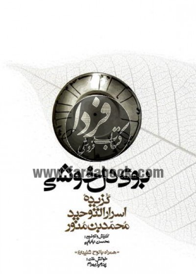 مجموعه گنج حکمت- بوی دل خوشی- گزیده اسرارالتوحید محمدبن منور همراه با لوح فشرده