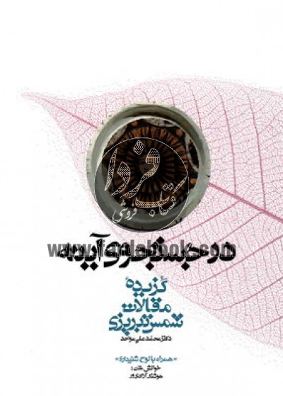 مجموعه گنج حکمت- در جستجوی آینه- گزیده مقالات شمس تبریزی همراه با لوح فشرده