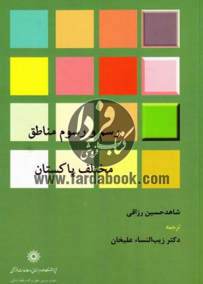 رسم و رسوم مناطق مختلف پاکستان