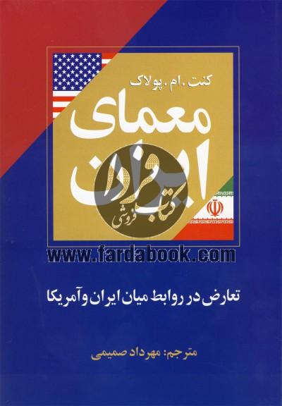 معمای ایران