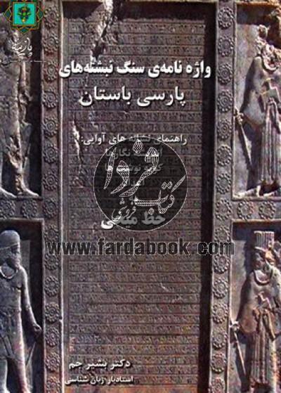 واژه نامه ی سنگ نبشته های پارسی باستان