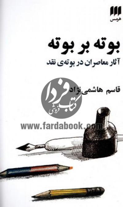 بوته بر بوته- آثار معاصران در بوته ی نقد