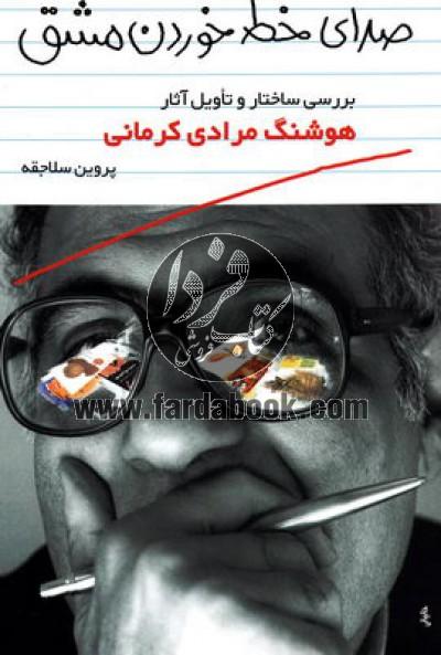 صدای خط خوردن مشق- بررسی ساختار و تاویل آثار هوشنگ مرادی کرمانی