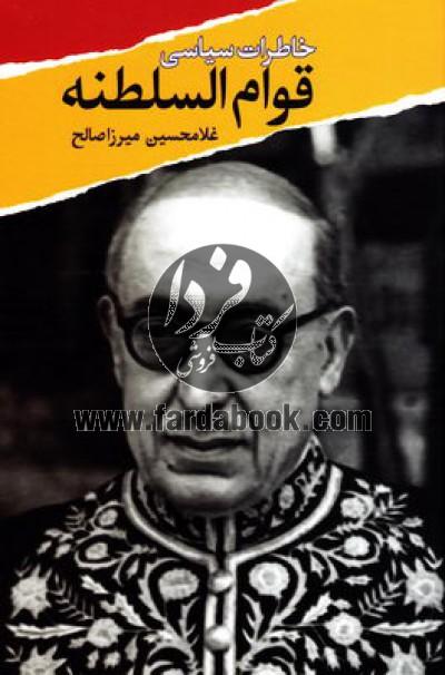 خاطرات سیاسی قوام السلطنه