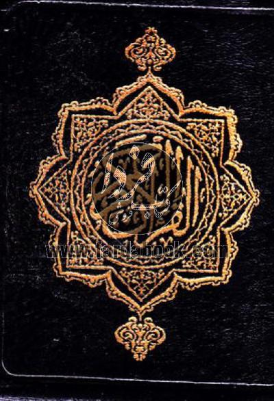قرآن کریم کیفی با ترجمه فارسی