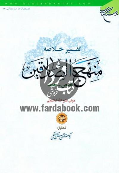 تفسیر خلاصه منهج الصادقین ج04- قصص، محمد