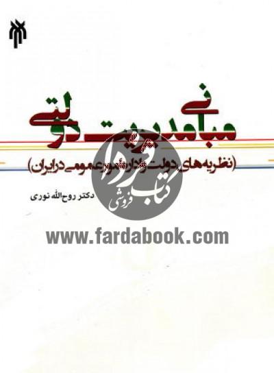 مبانی مدیریت دولتی- نظریه های دولت و اداره امور عمومی در ایران