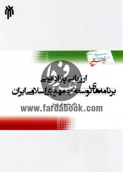 ارزیابی پارادایمی برنامه های توسعه جمهوری اسلامی ایران