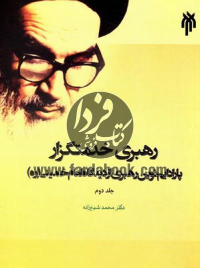 رهبری خدمتگزار ج2- پارادایم نوین رهبری از دیدگاه امام خمینی