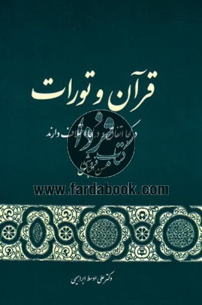قرآن و تورات در کجا اتفاق و در کجا اختلاف دارند