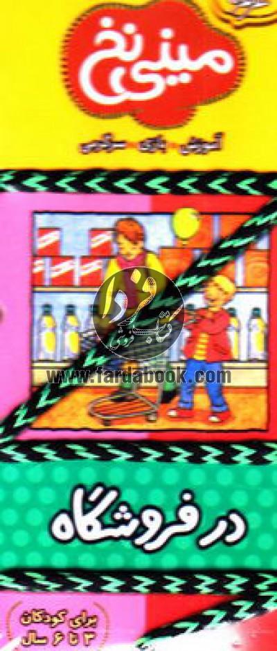 مینی نخ ج6- در فروشگاه