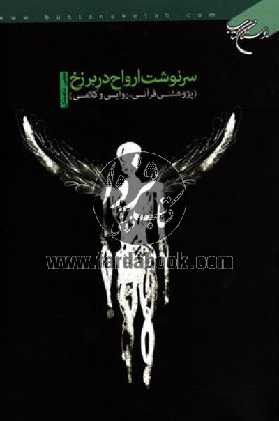 سرنوشت ارواح در برزخ- پژوهشی قرآنی، روایی و کلامی