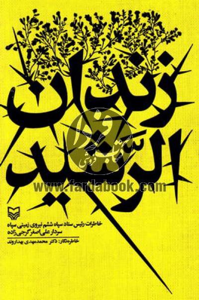 زندان الرشید- خاطرات رئیس ستاد سپاه ششم نیروی زمینی سپاه، سردار علی اصغر گرجی زاده