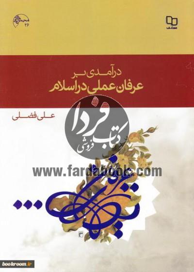 درآمدی بر عرفان عملی در اسلام