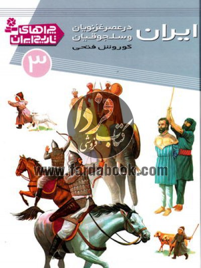 چراهای تاریخ ایران ج3- ایران، در عصر غزنویان و سلجوقیان
