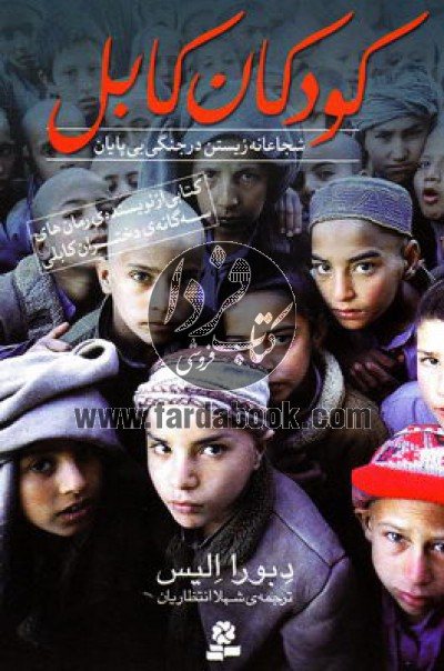 کودکان کابل- شجاعانه زیستن در جنگی بی پایان