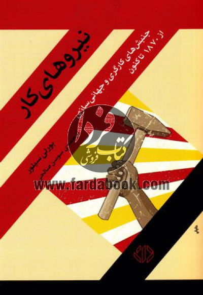 نیروهای کار- جنبش های کارگری و جهانی سازی از 1870 تا کنون