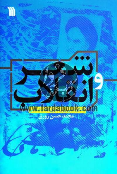 شعر و انقلاب- گفتگو با سی تن از شعرای انقلاب اسلامی