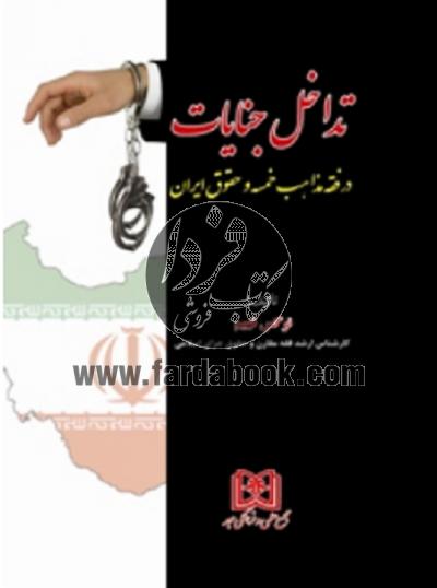 تداخلات جنایات در فقه مذاهب خمسه و حقوق ایران