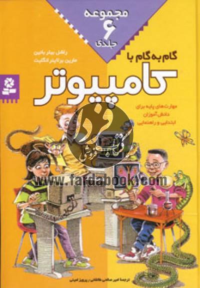 گام به گام با کامپیوتر (مجموعه 6جلدی)