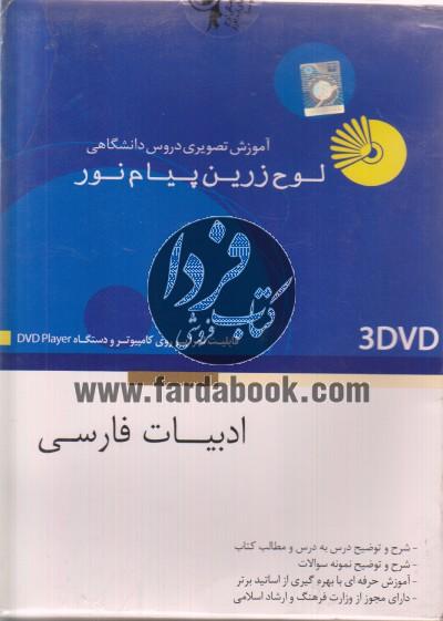 آموزش تصویری دروس دانشگاهی لوح زرین پیام نور (ادبیات فارسی)