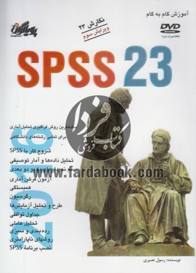 آموزش گام به گام SPSS 23