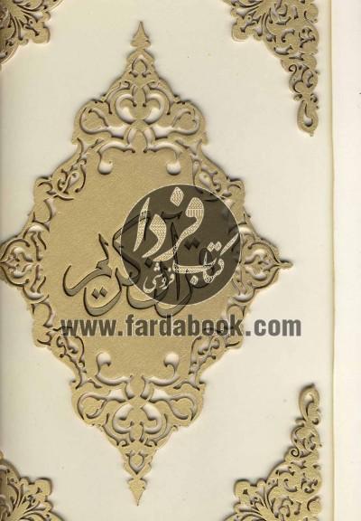 قرآن(جعبهچوبی،رحلی،نیریزی)