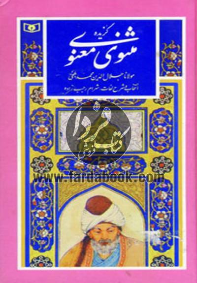 گزینه ادب پارسی ج09- گزیده مثنوی معنوی