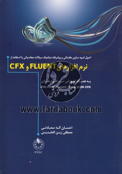 اصول شبیه سازی مقدماتی دینامیک سیالات محاسباتی با استفاده از نرم افزارهای CFX و FLUENT