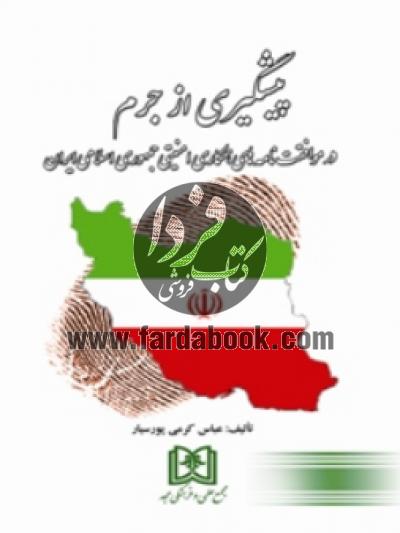 پیشگیری از جرم(در موافقت نامه های همکاری امنیتی جمهوری اسلامی ایران)
