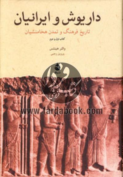داریوش و ایرانیان (تاریخ فرهنگ و تمدن هخامنشیان)،(کتاب اول و دوم)