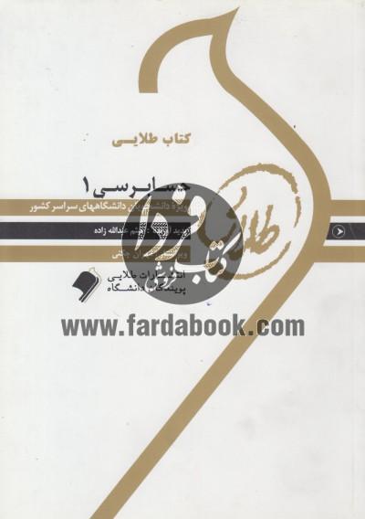 کتاب طلایی حسابرسی 1
