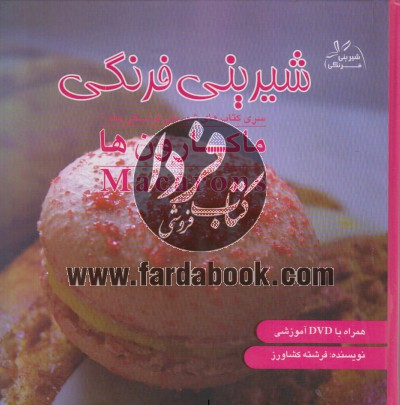 شیرینی فرنگی - جلد 1 - ماکارون ها
