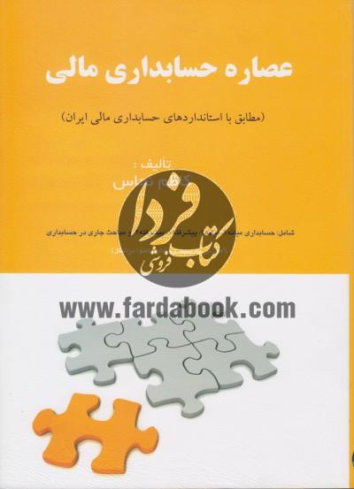 """عصاره حسابداری مالی:""""مطابق با استانداردهای مالی ایران"""""""