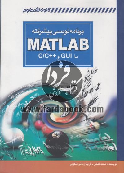 برنامه نویسی پیشرفته MATLAB با GUI و C/C++