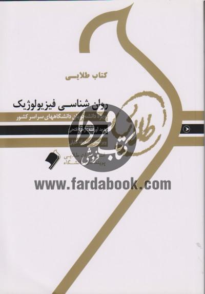 کتاب طلایی روان شناسی فیزیولوژیک