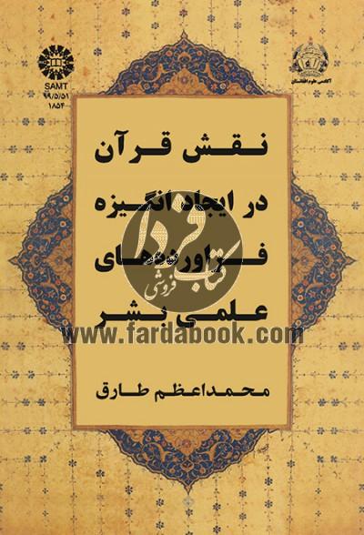 نقش قرآن در ایجاد انگیزه فراورده های علمی بشری