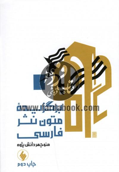 برگزیده متون نثر فارسی