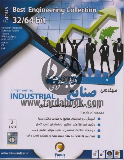 نرم افزار جامع مهندسی صنایع