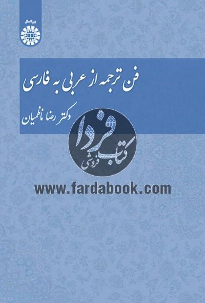 فن ترجمه از عربی به فارسی(1456)