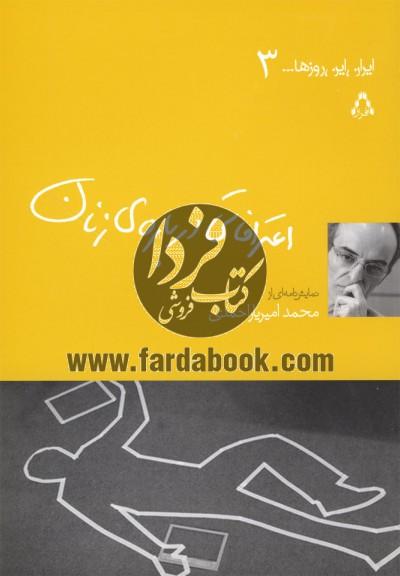 ایران این روزها 3(اعترافاتیدربارهیزنان،نمایش)
