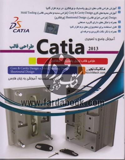 آموزش جامع و تصویری Catia 2013 (طراحی قالب)
