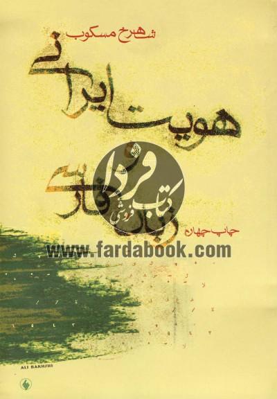 هویت ایرانی و زبان فارسی