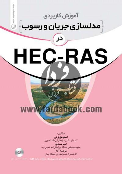 آموزش کاربردی مدلسازی جریان و رسوب در HEC-RAS