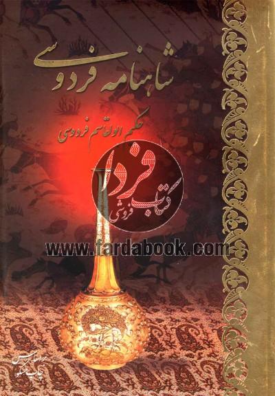 شاهنامه فردوسی(2ج،باقاب)