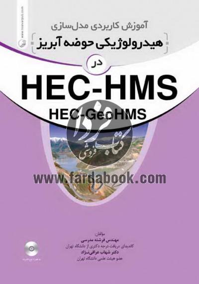 آموزش کاربردی مدل سازی هیدرولوژیکی حوضه آبریز در HEC-HMS