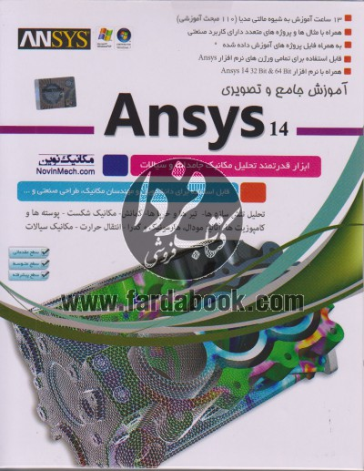 آموزش جامع و تصویری Ansys 14 (ابزار قدرتمند تحلیل مکانیک جامدات و سیالات)