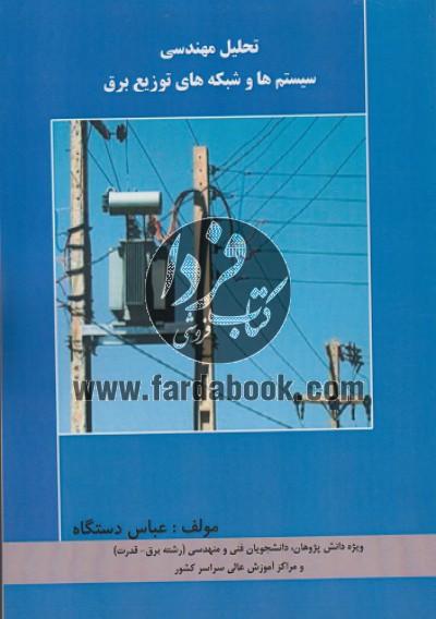 تحلیل مهندسی سیستم ها و شبکه های توزیع برق