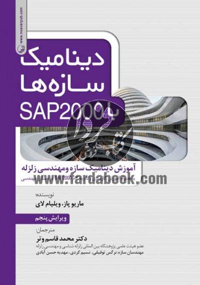 دینامیک سازه ها با  SAP 2000